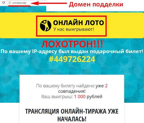 [лохотрон] russkoe-loto-2.aadgq.top – отзывы, мошенники! российское лото - vannews