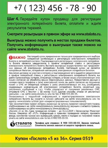 Как зарегистрироваться на сайте столото, покупка лотерейного билета на www.stoloto.ru