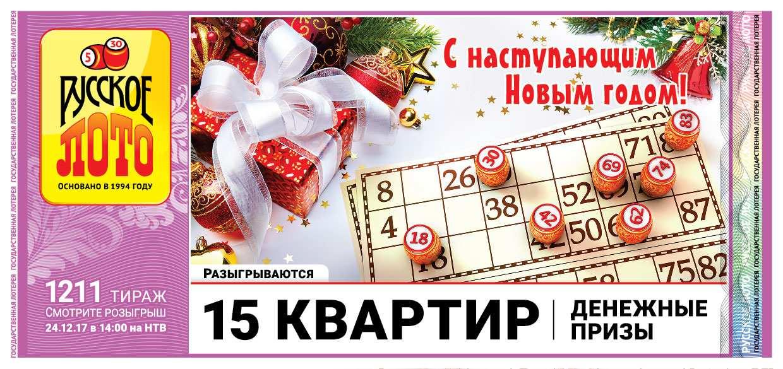 Все что нужно знать о «кубышке» в русском лото