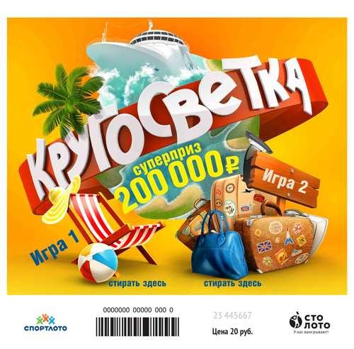 Всемирная лотерея онлайн с my-lotto