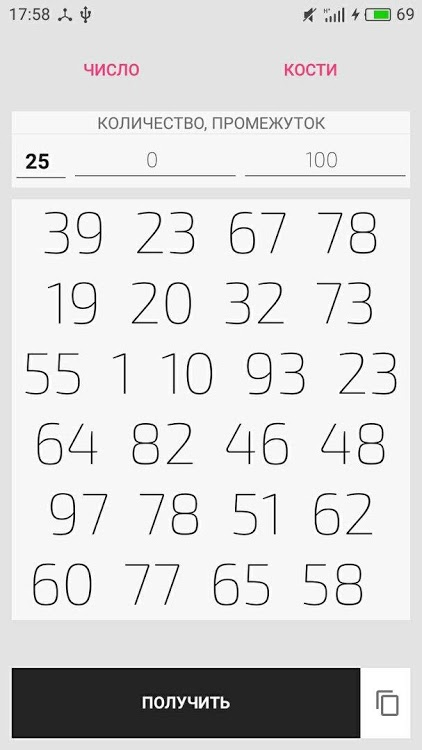 Генератор рандомных чисел онлайн: сгенерировать случайное число