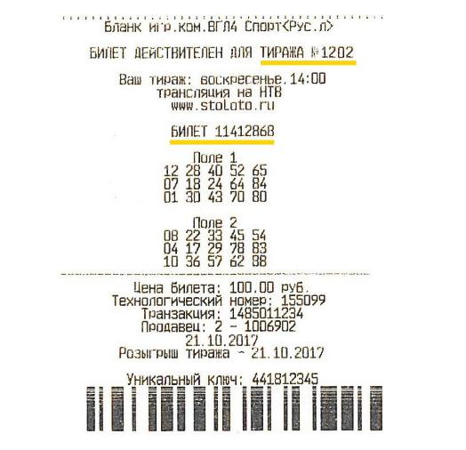Как проверить лотерейный билет русского лото