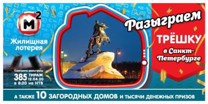 Проверить билет русское лото | результаты 1360 тиража от столото