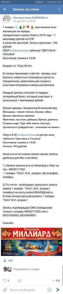 [лохотрон] russkoe-loto-2.aadeu.top – отзывы, мошенники! российское лото - vannews
