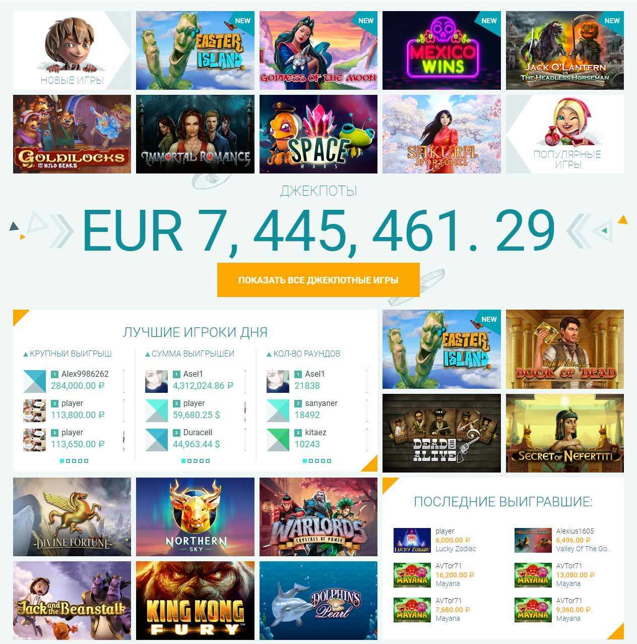 Проверить лотерейный билет - русское лото экспресс