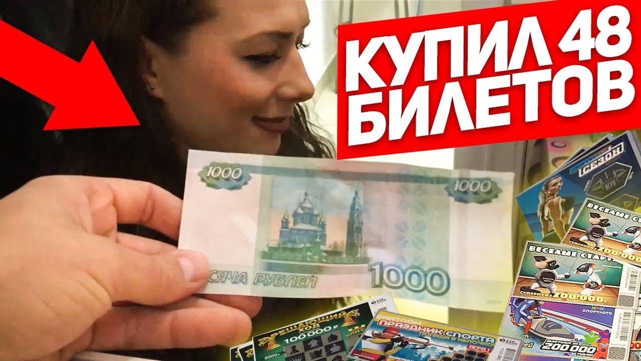 В какой лунный день лучше покупать лотерейный билет для выйгрыша