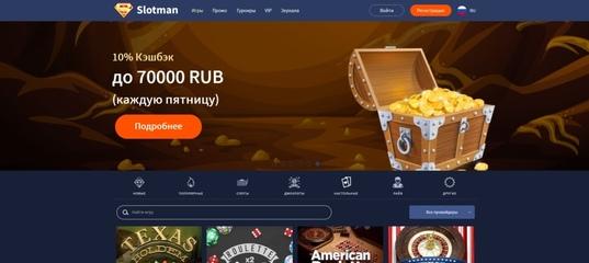 Slotman казино играть на официальном сайте