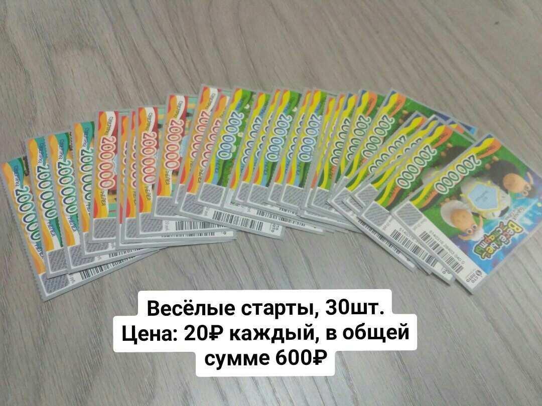 Бесплатные лотереи, где можно выиграть реальные деньги
