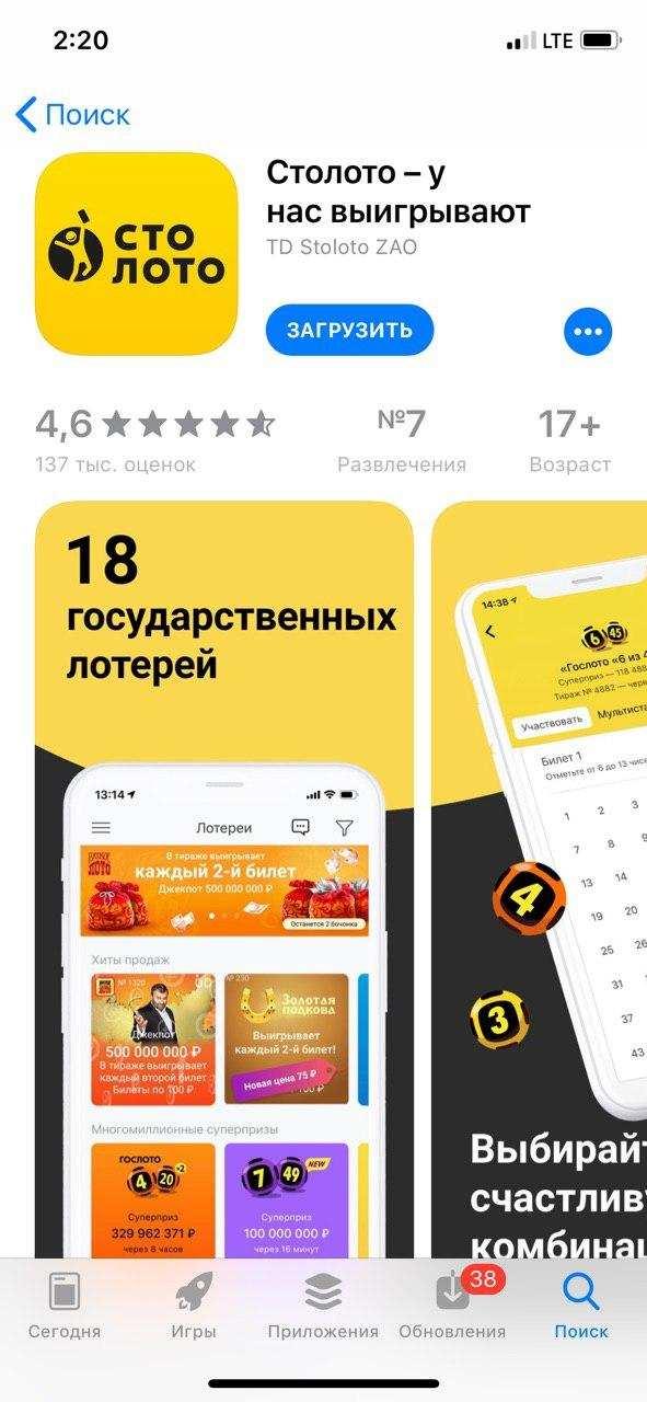 """Мобильная версия """"столото"""" официального сайта"""