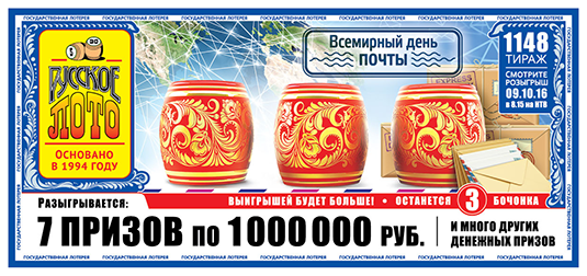 Проверить билет русское лото   результаты 1357 тиража