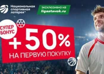 О компании   национальная спортивная лотерея