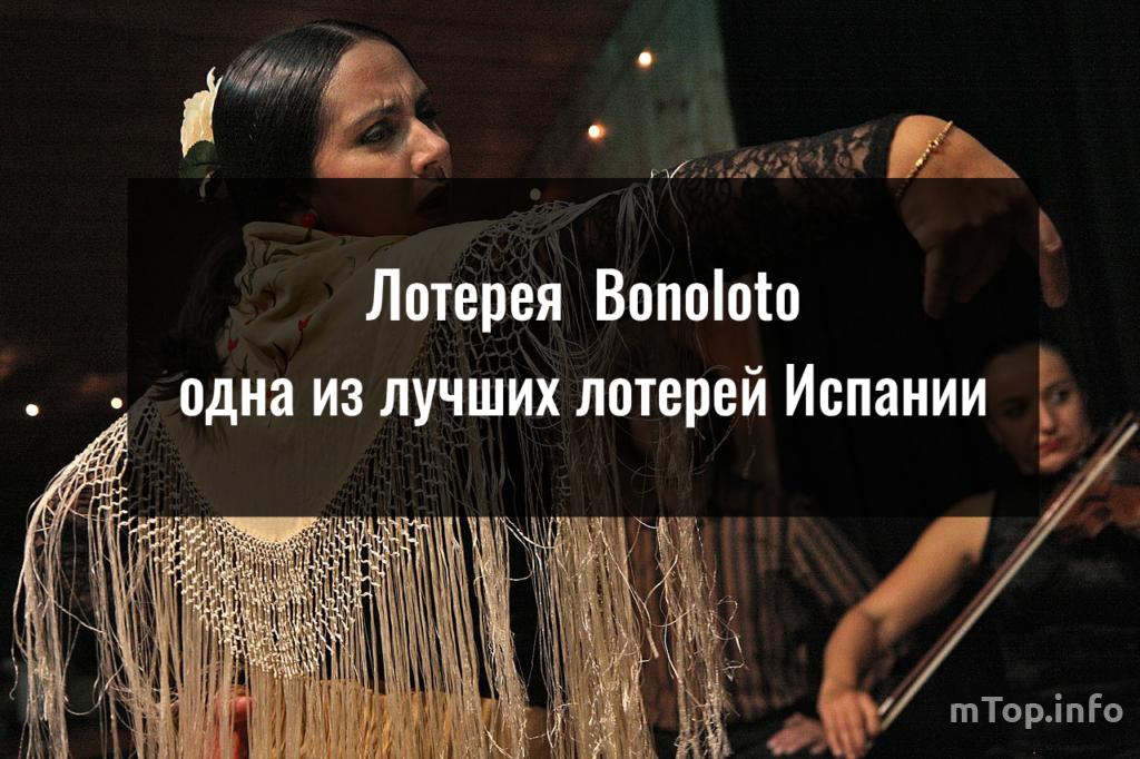 Лотерея bonoloto – простые правила и частые тиражи испании
