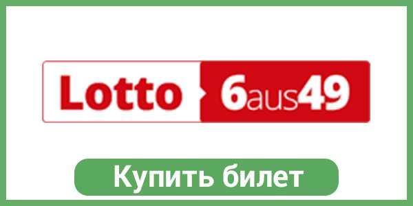 Лотерея германии lotto 6 aus 49 — как играть из россии   зарубежные лотереи