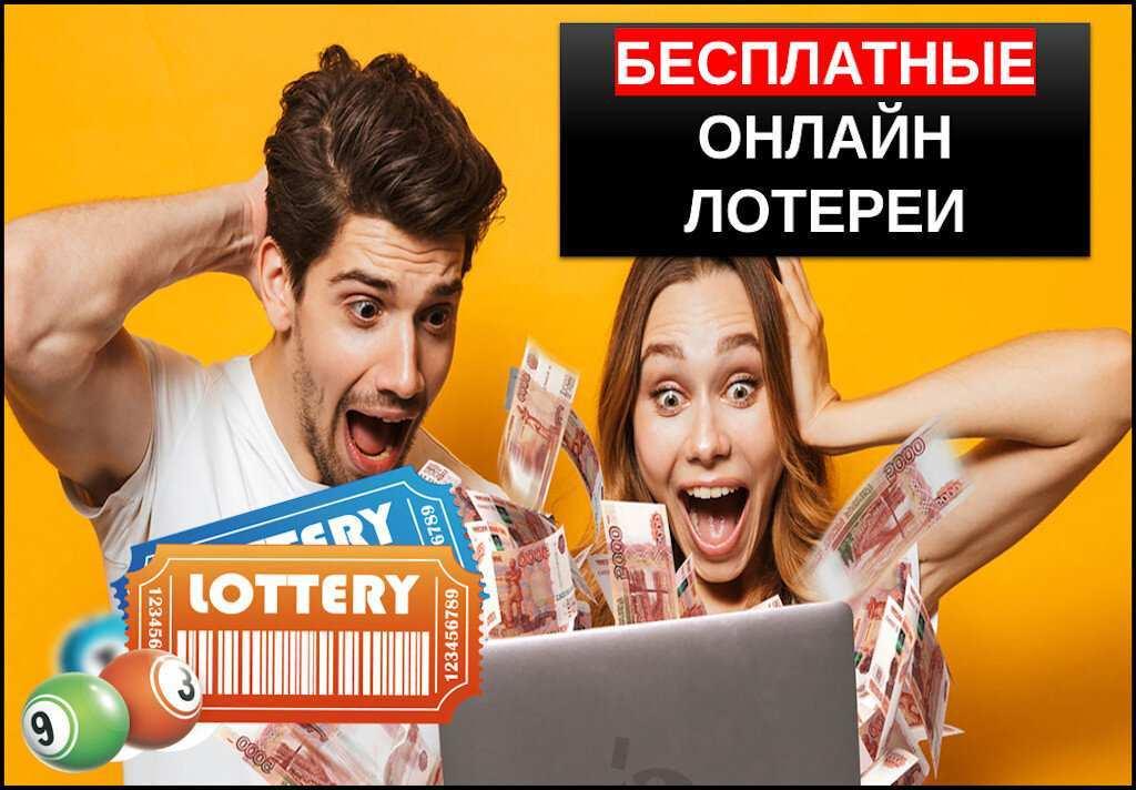 Бесплатная онлайн лотерея с денежными призами | легкий-заработок