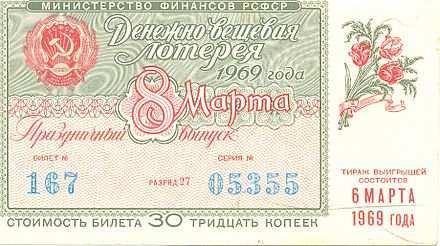 Лотерея - the lottery - qaz.wiki