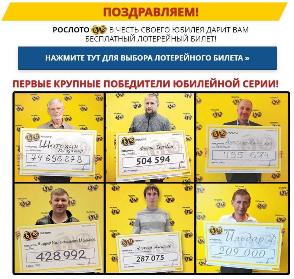 """Bыигрыш по билету """"русское лото""""  как получить.   лотереи россии"""