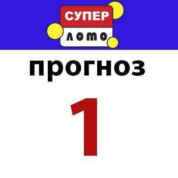 Бесплатный билет лотереи «суперлото «6 из 45» кому тут денег дать? ⋆ cool inet