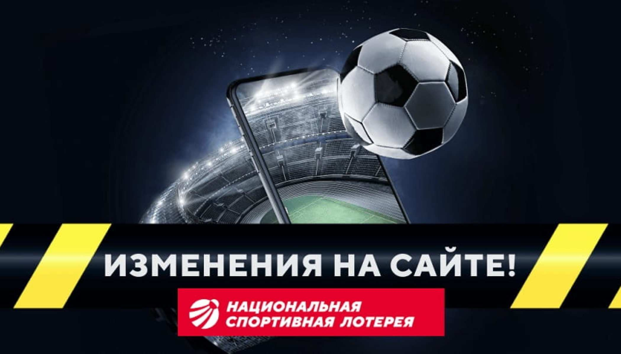 Правила лотереи «футбольная лига»   национальная спортивная лотерея