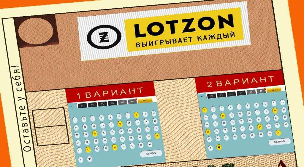 Промокод столото (stoloto) бесплатный подарок | ноябрь-декабрь 2020