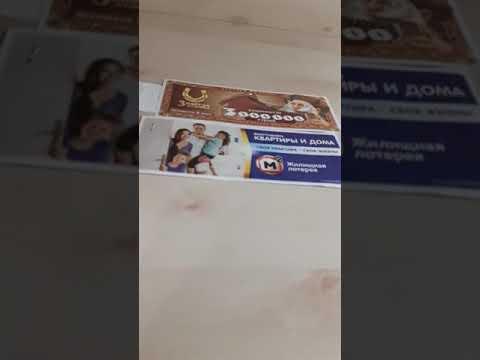 Лотерея жилищная/ анонс тиража 414/ проверить билет лотерей