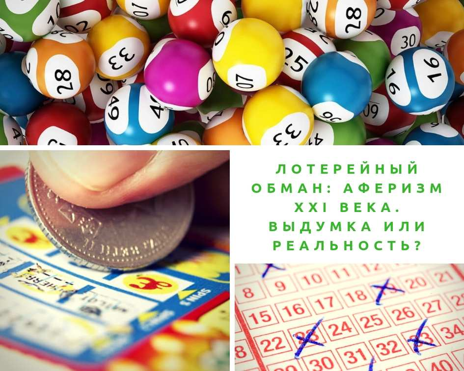Преимущества иностранных лотерей. | всемирная лотерея онлайн с my-lotto