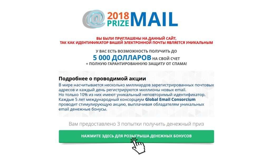 Control service - международная акция почтовых сервисов счастливый e-mail / обзор и отзывы