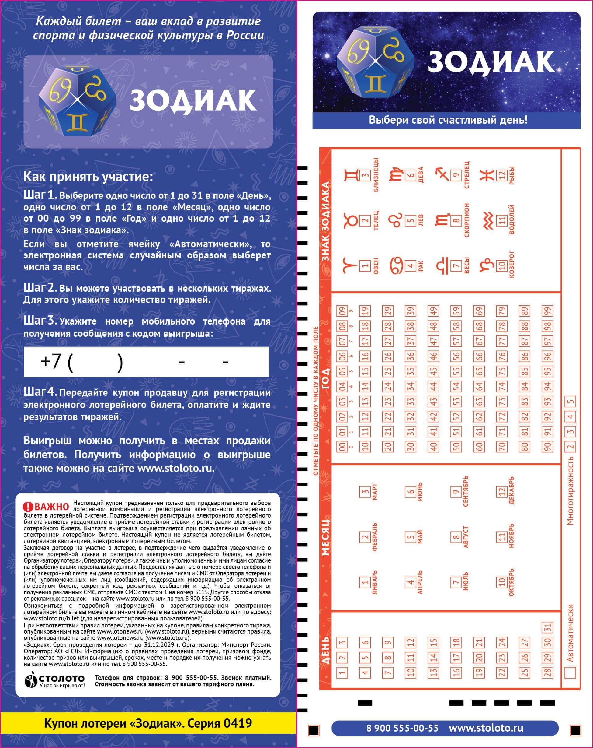 Закон о лотереях