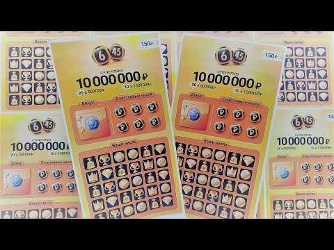 Моментальные лотереи столото