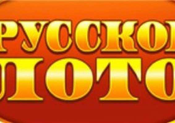 Русское лото: правила игры, как играть в лотерею?